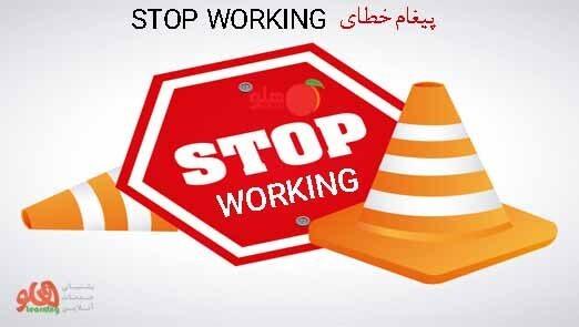 پیغام خطای STOP WORKING هلو