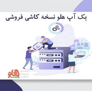 هلو کاشی فروشی بک اپ