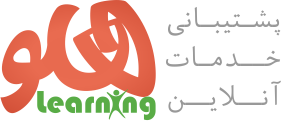 پشتیبانی  آنلاین حسابداری هلو - طراحی فاکتور هلو