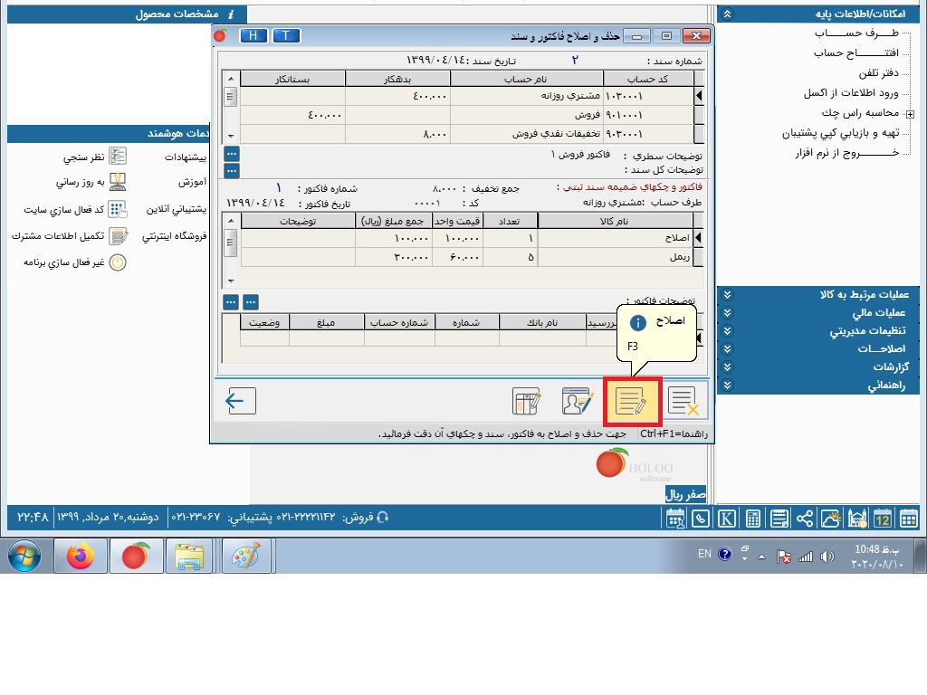 ویرایش یا اصلاح فاکتور در فرم حذف و اصلاح فاکتور و سند در نرم افزار حسابداری هلو