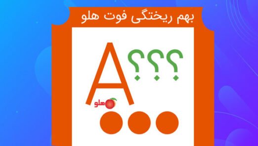 هم ریختگی فونت فارسی هلو